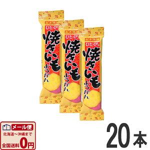 [شحن مجاني لبريد Yu-Packet] بطاطس Hitokuchi المخبوزة (مع البطاطا الحلوة) 1 (26 جم) × 20 كتابًا [YAOKIN الحلويات اليابانية الحلويات اليابانية محاولة هضم البطاطس يوكان نقطة] [المنتجات الترويجية الحلويات اليومية للأطفال الحلويات الفاخرة اليابانية الحلويات]