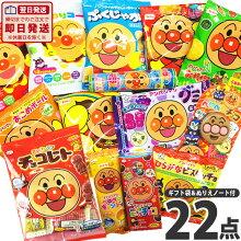 新★アンパンマンお菓子22点詰め合わせセット