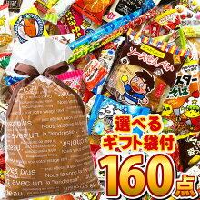 オススメ駄菓子約100種類約160点をギフト袋に詰め込んだお楽しみ感満載の満足セット