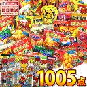 【あす楽対応 送料無料】ランキング入り★最大級の大盛り!駄菓