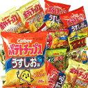 【あす楽対応】【送料無料】カルビーも入った!お菓子・人気駄菓...