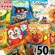 【あす楽対応 送料無料】アンパンマン小分けお菓子 10種類50袋詰め合わせセット【業務用 …
