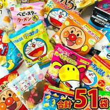 お子様のおやつの時間ですよ〜♪キャラクター小分けお菓子17種類×合計51袋詰め合わせセット