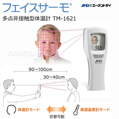 A&D フェイスサーモ TM-1621