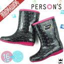 ≪選べる福袋対象商品≫19?23cm パーソンズ PSK06 BLKPNK PERSON'S ジュニア キッズ レインブーツ RAIN BOOTS 女の子 ブラックピンク