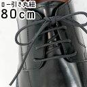 ライカ ビジネスシューズ用 ロー引丸紐 80cm 黒色 シューレース LEICA SHOE LACES 靴ヒモ 1足(2本入り) BLACK(ブラック) ビジネスマン シューケア 小物