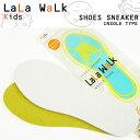 LaLa Walk 子供用パイルインソール 両面使用フリーサイズ(23.5cm) キッズ ジュニア インソール 中敷き シューズ スニーカーフリーサイズ 約15cm〜23.5cm スポーツ