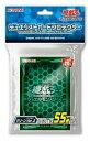 【新品】 遊戯王 デュエリストカードプロテクター ◆グリーン Ver.2◆ スリーブ 55枚入り