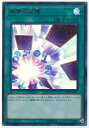 遊戯王 19PP-JP017 ◆ウルトラレア◆ 魔法 希望の記憶 【中古】【Sランク】