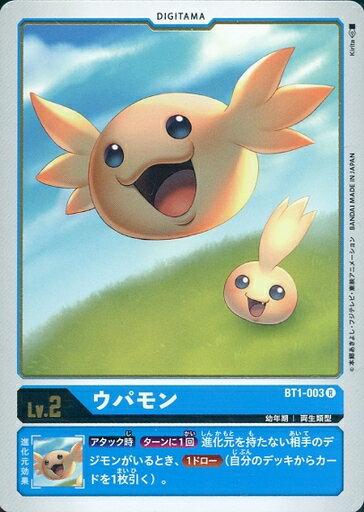 ファミリートイ・ゲーム, カードゲーム  BT1-003 R S