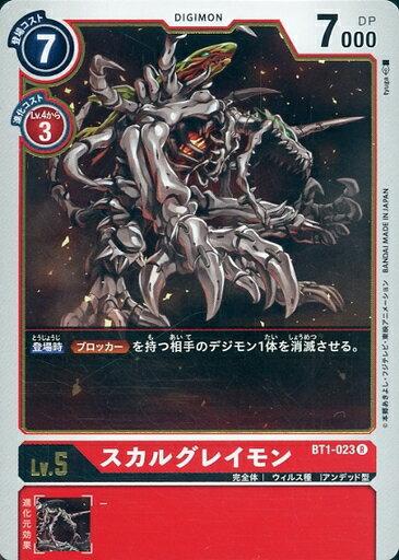 ファミリートイ・ゲーム, カードゲーム  BT1-023 R S