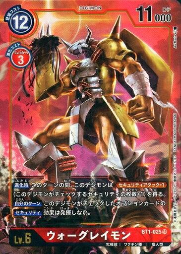 トレーディングカード・テレカ, トレーディングカードゲーム  BT1-025 S