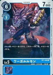 デジモンカードゲーム BT1-040 U 青 ワーガルルモン ◆040◆【中古】【Sランク】