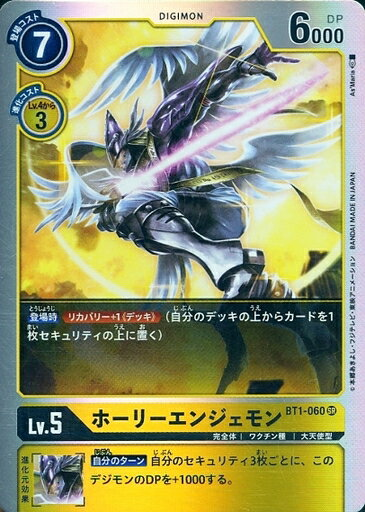 ファミリートイ・ゲーム, カードゲーム  BT1-060 SR S