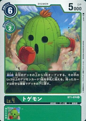 トレーディングカード・テレカ, トレーディングカードゲーム  BT1-074 R S