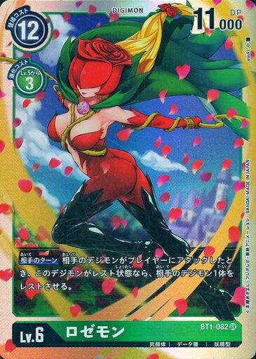 ファミリートイ・ゲーム, カードゲーム  BT1-082 SR S