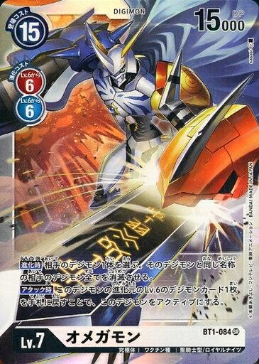 ファミリートイ・ゲーム, カードゲーム  BT1-084 SR S