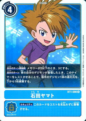 ファミリートイ・ゲーム, カードゲーム  BT1-086 R S