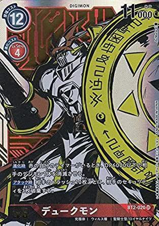 トレーディングカード・テレカ, トレーディングカードゲーム  BT2-020 S