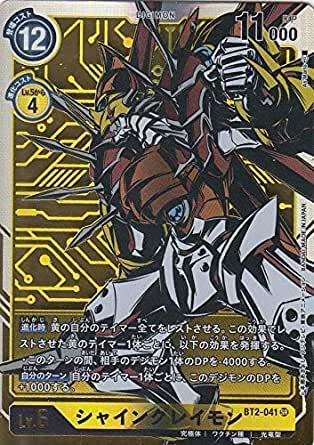 トレーディングカード・テレカ, トレーディングカードゲーム  BT2-041 S