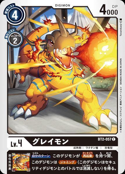 ファミリートイ・ゲーム, カードゲーム  BT2-057 C 057S