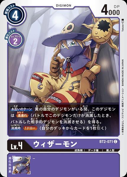 ファミリートイ・ゲーム, カードゲーム  BT2-071 C S