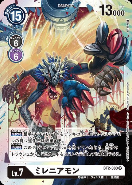 ファミリートイ・ゲーム, カードゲーム  BT2-083 SR S