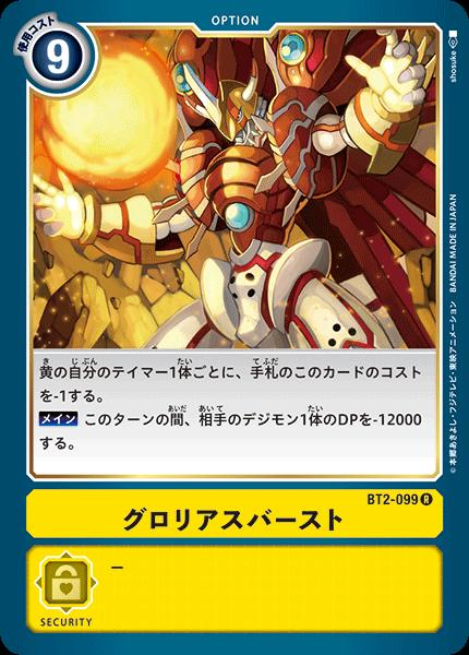 トレーディングカード・テレカ, トレーディングカードゲーム  BT2-099 R S