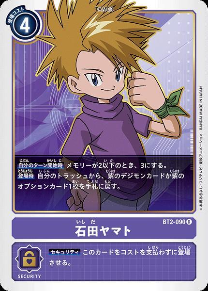 ファミリートイ・ゲーム, カードゲーム  BT2-090 R S