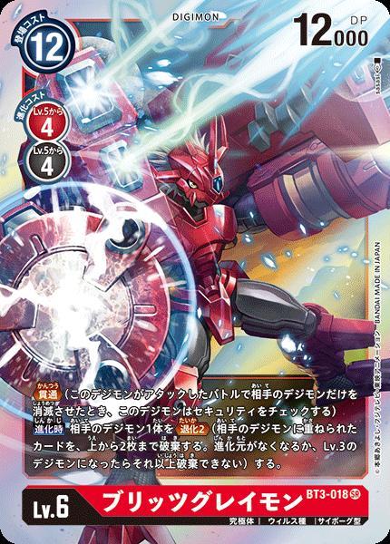 トレーディングカード・テレカ, トレーディングカードゲーム  BT3-018 SR S