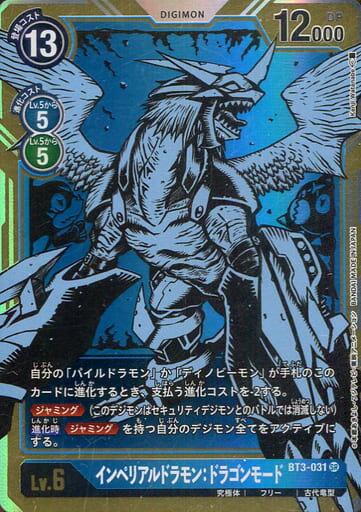 トレーディングカード・テレカ, トレーディングカードゲーム  BT3-031 031 : 031S