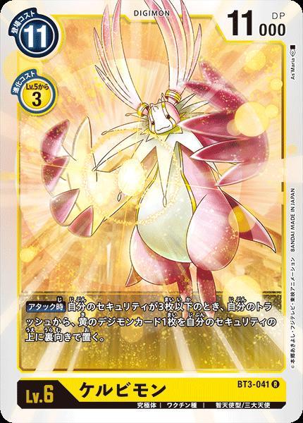 ファミリートイ・ゲーム, カードゲーム  BT3-041 R S