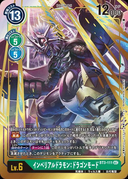 トレーディングカード・テレカ, トレーディングカードゲーム  BT3-111 SEC 111 : 111S