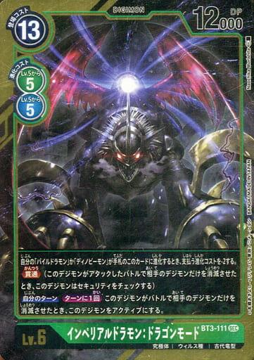 トレーディングカード・テレカ, トレーディングカードゲーム  BT3-111 111 : 111S