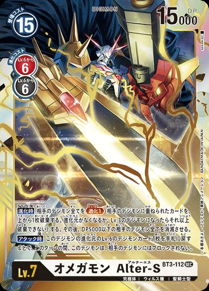 ファミリートイ・ゲーム, カードゲーム  BT3-112 SEC Alter-S S