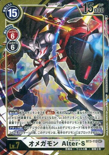 トレーディングカード・テレカ, トレーディングカードゲーム  BT3-112 Alter-S S