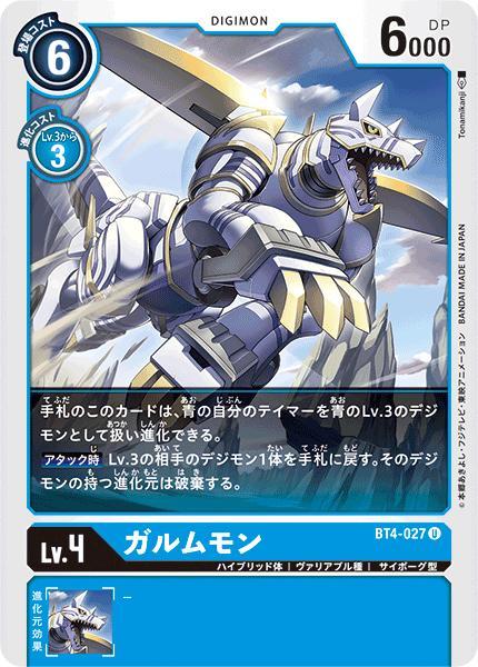 トレーディングカード・テレカ, トレーディングカードゲーム  BT4-027 U S