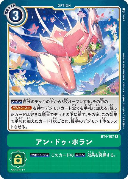 ファミリートイ・ゲーム, カードゲーム  BT4-107 R S