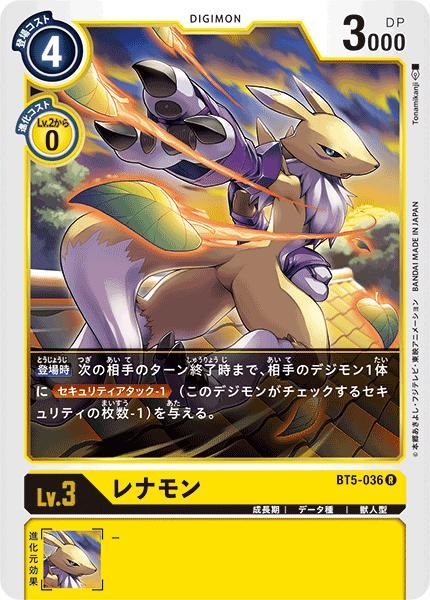 ファミリートイ・ゲーム, カードゲーム  BT5-036 R S