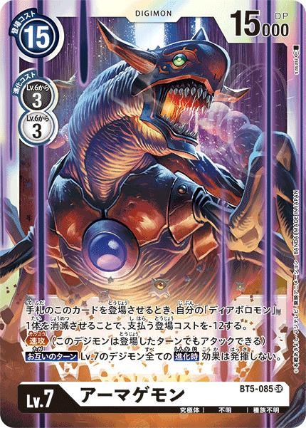 ファミリートイ・ゲーム, カードゲーム  BT5-085 SR S