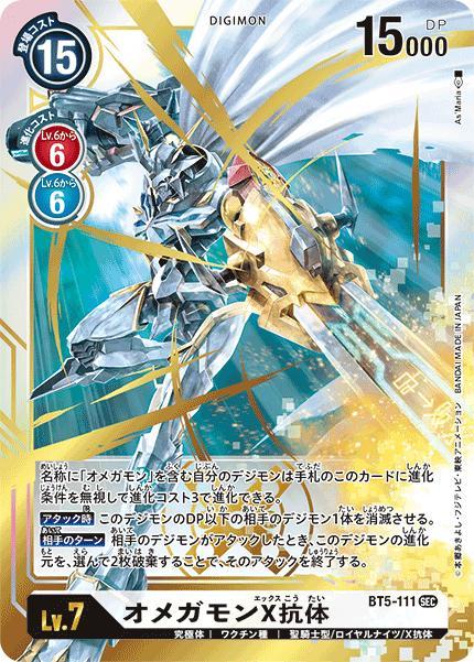 ファミリートイ・ゲーム, カードゲーム  BT5-111 SEC 111 X 111 S