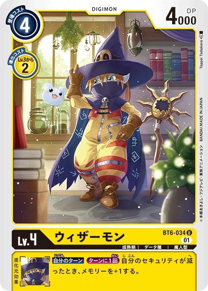 ファミリートイ・ゲーム, カードゲーム  BT6-034 U S