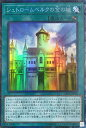 遊戯王 CP18-JP010 ◆コレクターズレア◆ 魔法 シュトロームベルクの金の城 【中古】【Sランク】