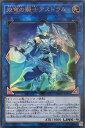 遊戯王 DANE-JP047 ウルトラレア リンクモンスター 双穹の騎士アストラム 【中古】【Sランク】