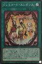 遊戯王 DBAG-JP022 スーパーレア 魔法 ドレミコード・エレガンス 【中古】【Sランク】