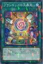 遊戯王 DBHS-JP025 ◆パラレル仕様◆ 魔法 プランキッズの大暴走 【中古】【Sランク】
