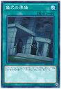 遊戯王 DBHS-JP042 ノーマル 魔法 儀式の準備 【中古】【Sランク】