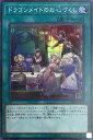 遊戯王 DBMF-JP023 スーパーレア 魔法 ドラゴンメイドのお心づくし 【中古】【Sランク】
