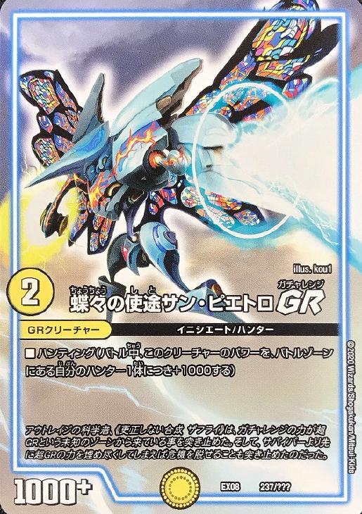 ファミリートイ・ゲーム, カードゲーム  DMEX08 237??? GR S