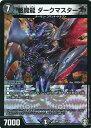 デュエル・マスターズ DMEX10 VR 1/42 闇 悪魔龍 ダークマスターズ 【中古】【Sランク】